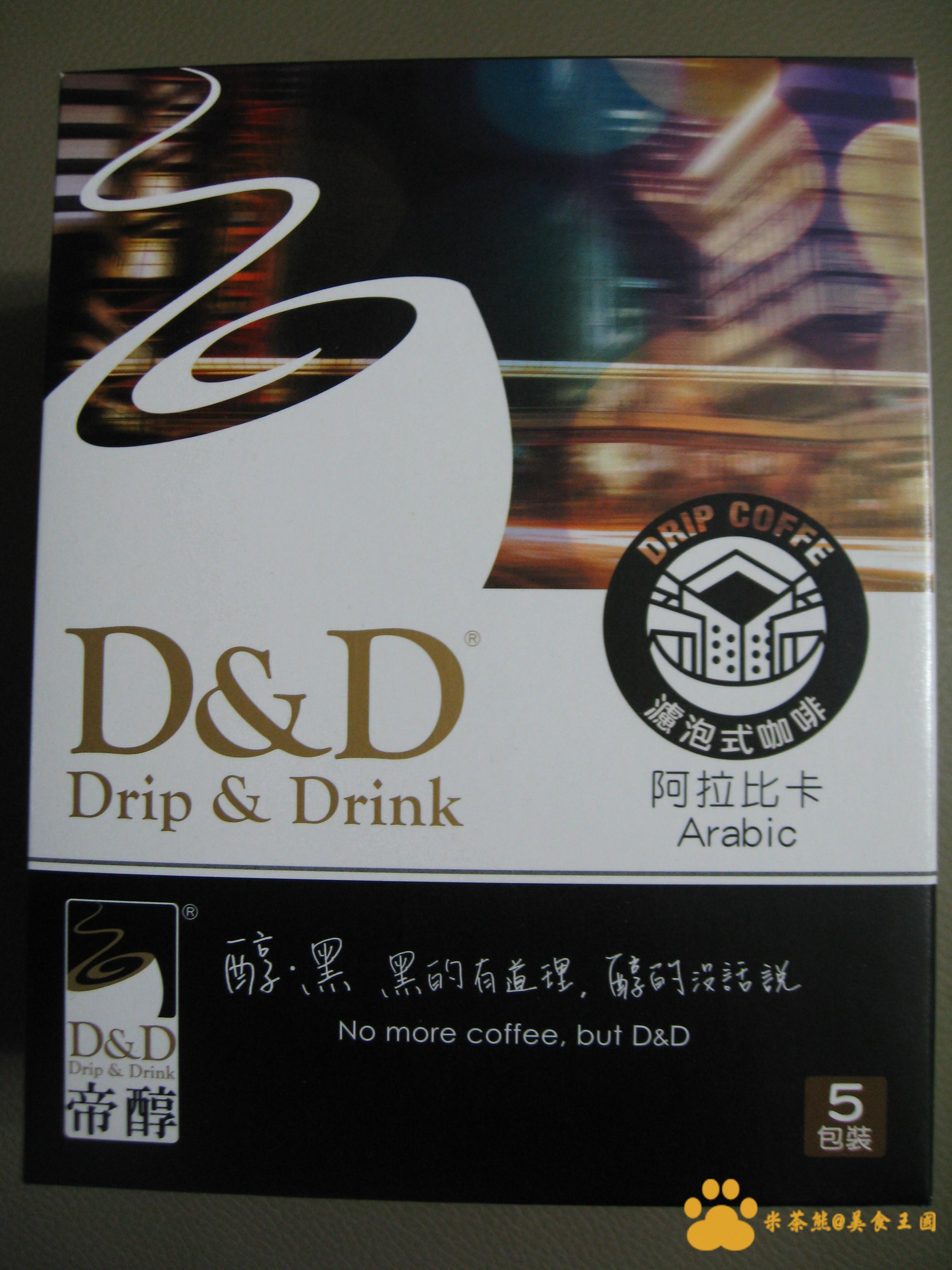 《D&D帝醇》阿拉比卡濾泡式咖啡|宅配美食︱美食王國