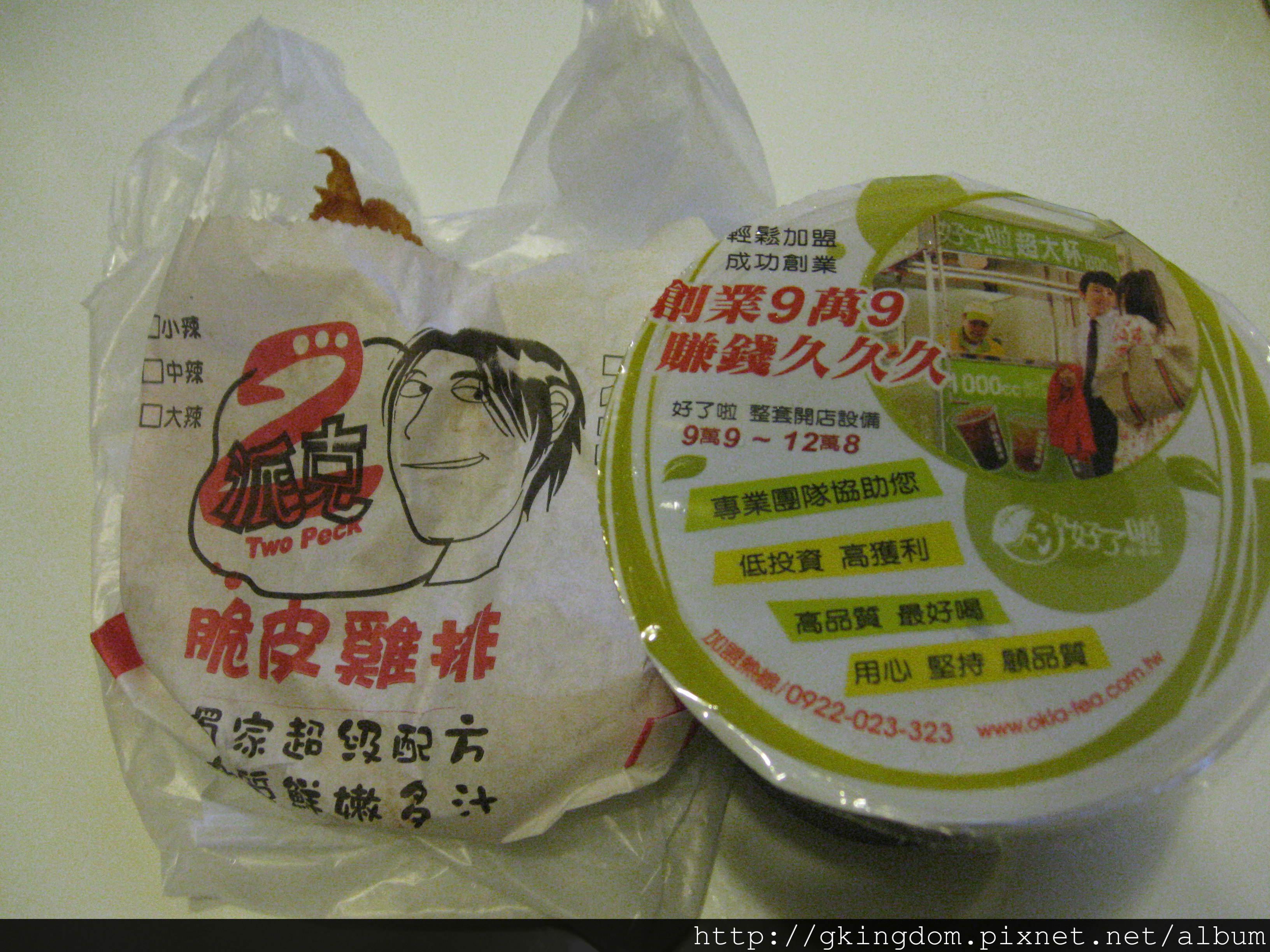 派克雞排.好了啦超大杯(林口文化店)|新北林口美食︱美食王國