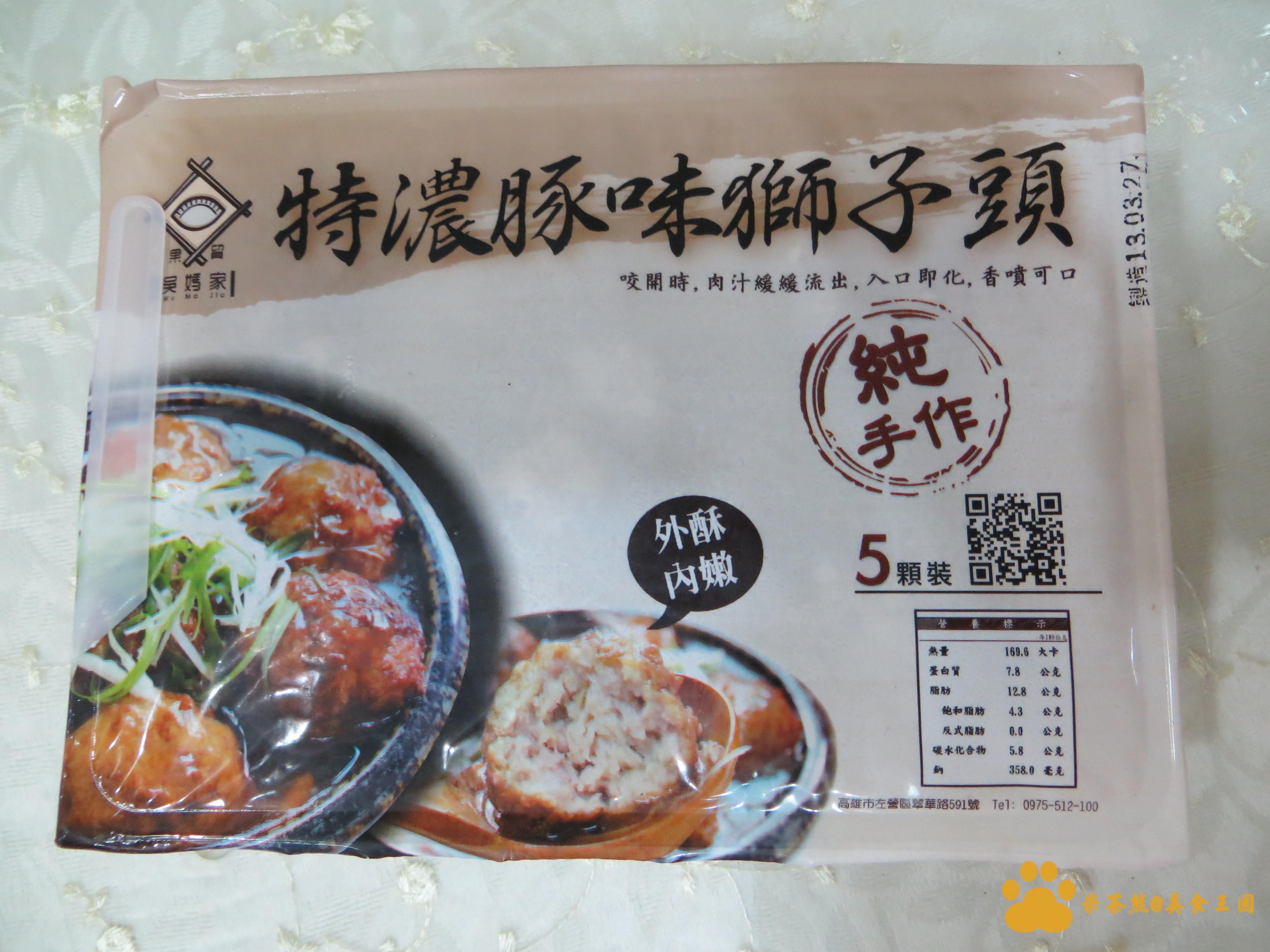 果貿吳媽家純手作特濃豚味獅子頭|宅配美食︱美食王國