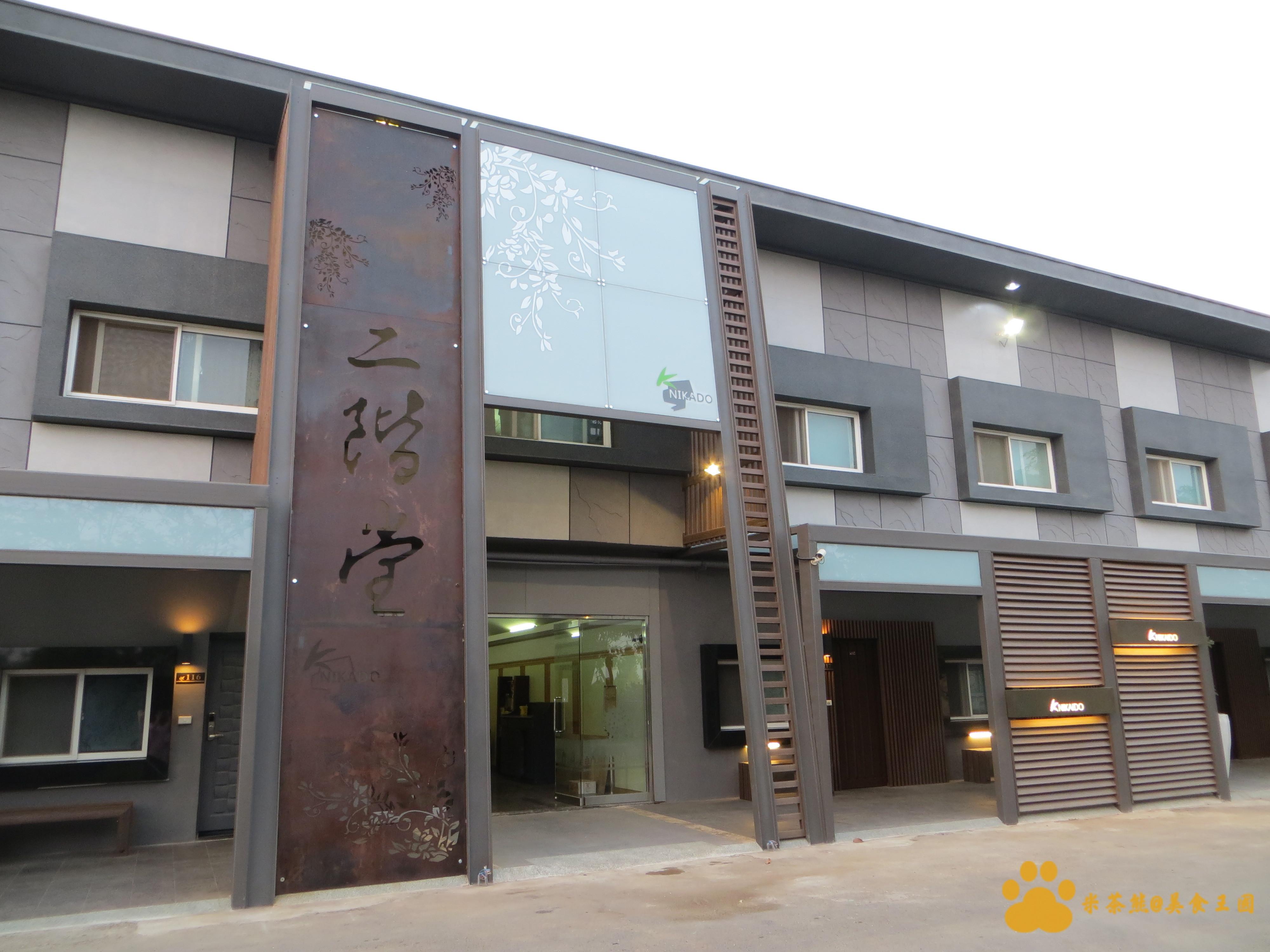 二階堂商務旅館|嘉義住宿︱美食王國