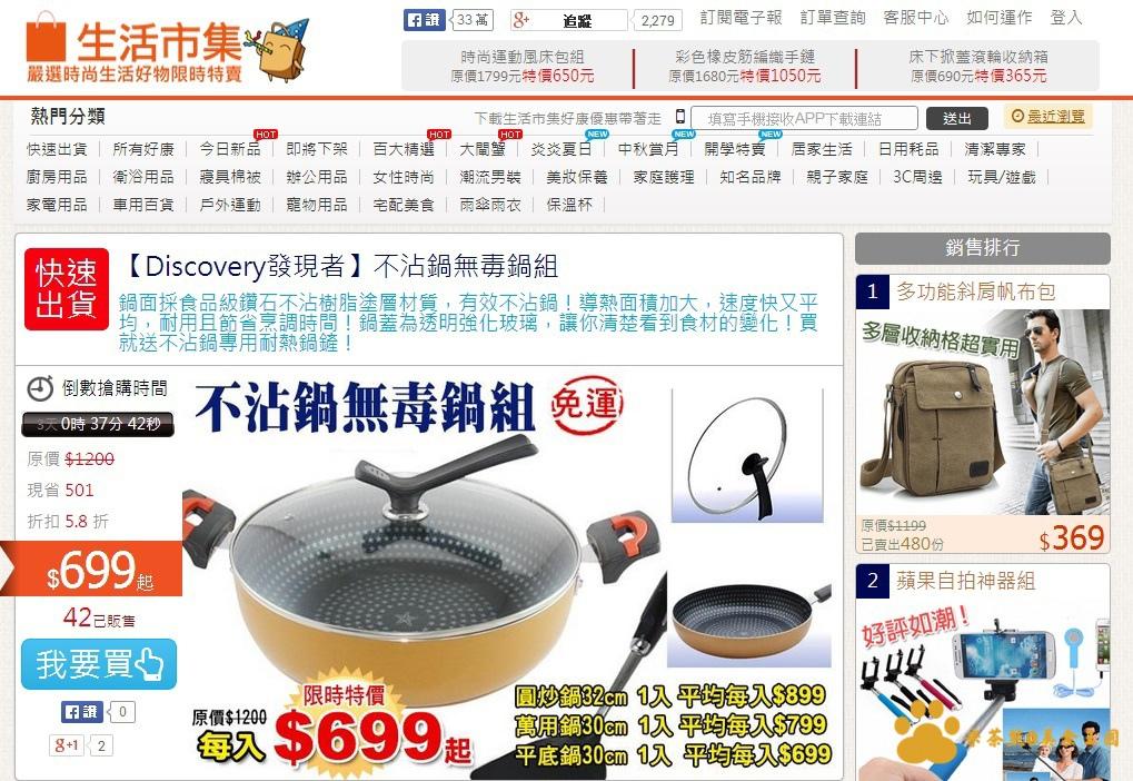 生活市集~Discovery發現者不沾鍋無毒鍋組︱愛購物︱美食王國