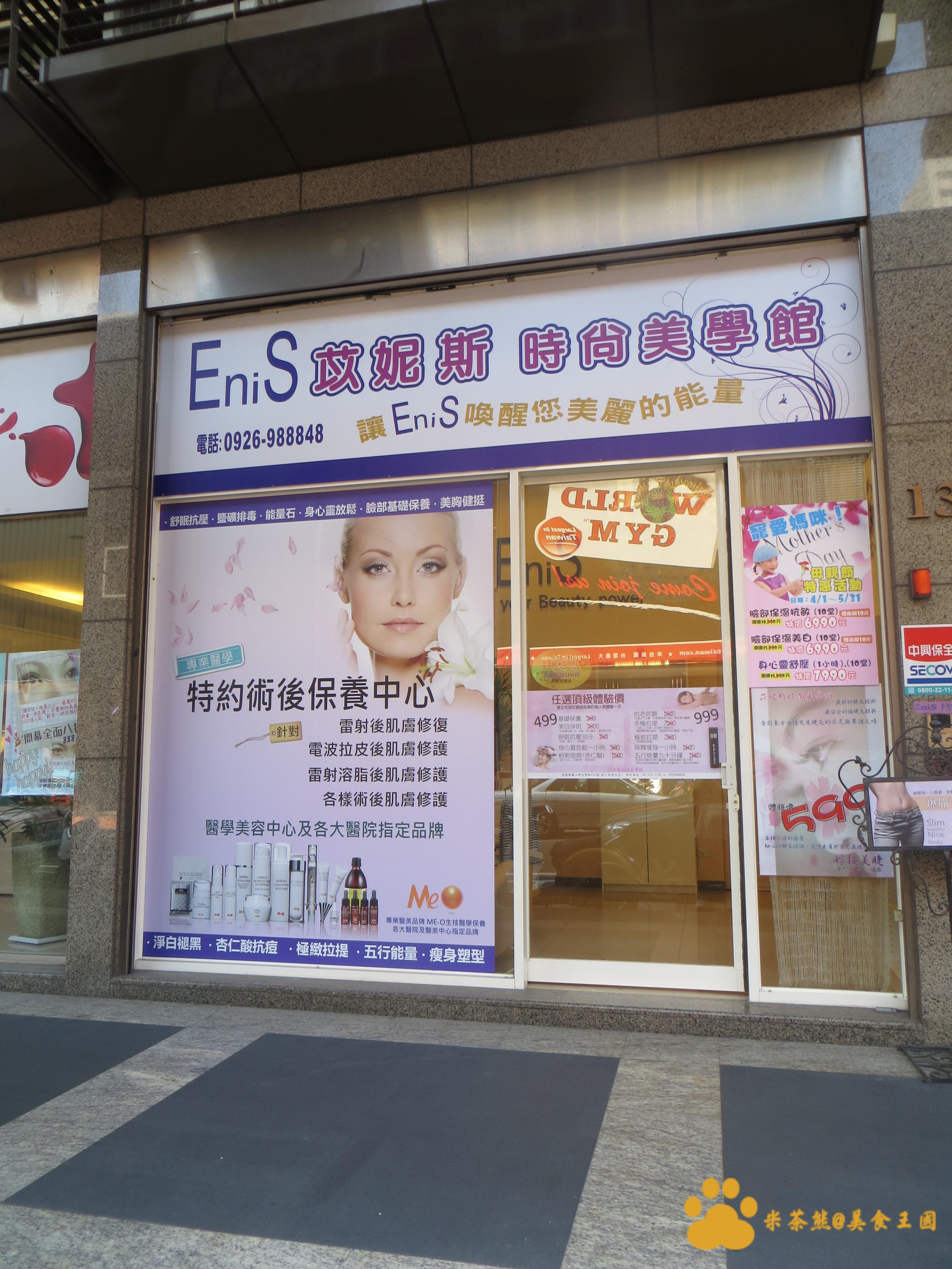 EniS苡妮斯時尚美學館︱美容SPA︱美食王國